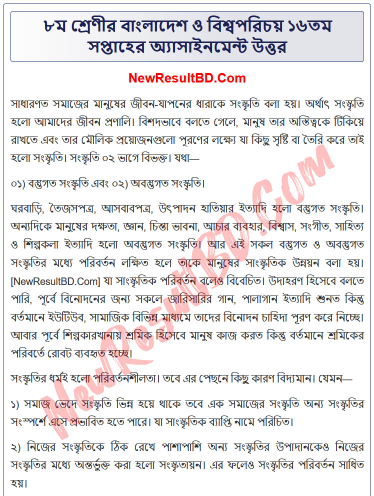 Class 8 Bangladesh and Global Studies 16th Week Assignment Answer