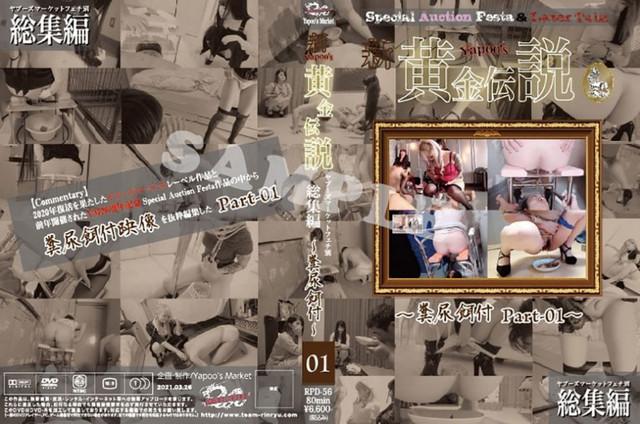 RPD-56 新・yapoo's黄金伝説Special Auction Festa &Later talk-糞尿餌付Part-01