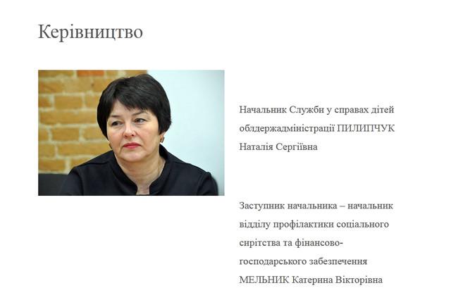 pilipchyk - В Житомирській ОДА з'явилася ще одна вакансія начальника
