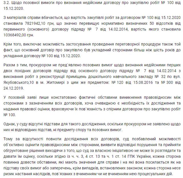 d5158fb35f16f176bd045be3d3f305c6 - Суд відмовив прокуратурі у позові щодо визнання недійсним договору підряду на реконструкцію житомирського дитсадка №32 в Житомирі
