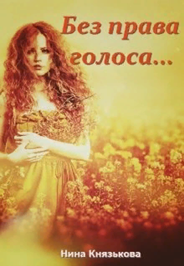 Без права голоса... Нина Князькова