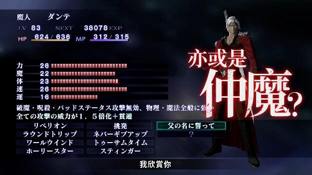 『真・女神轉生Ⅲ NOCTURNE HD REMASTER』的付費DLC 『MANIACS PACK』的介紹PV影片 『Devil May Cry』系列的「但丁」登場! Image