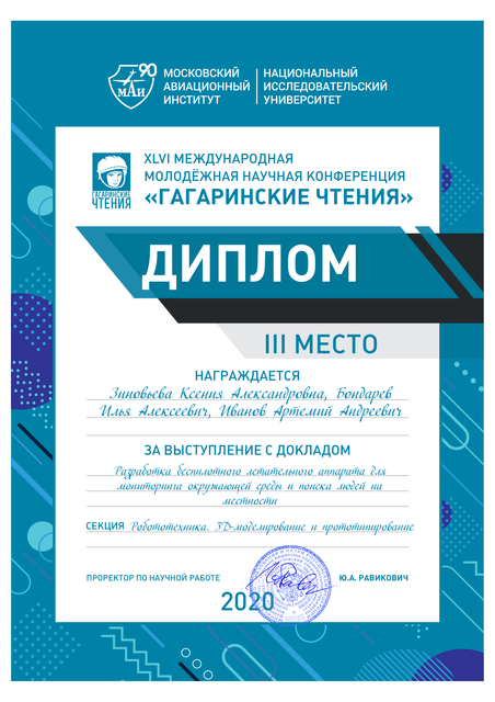 diploma-3rd