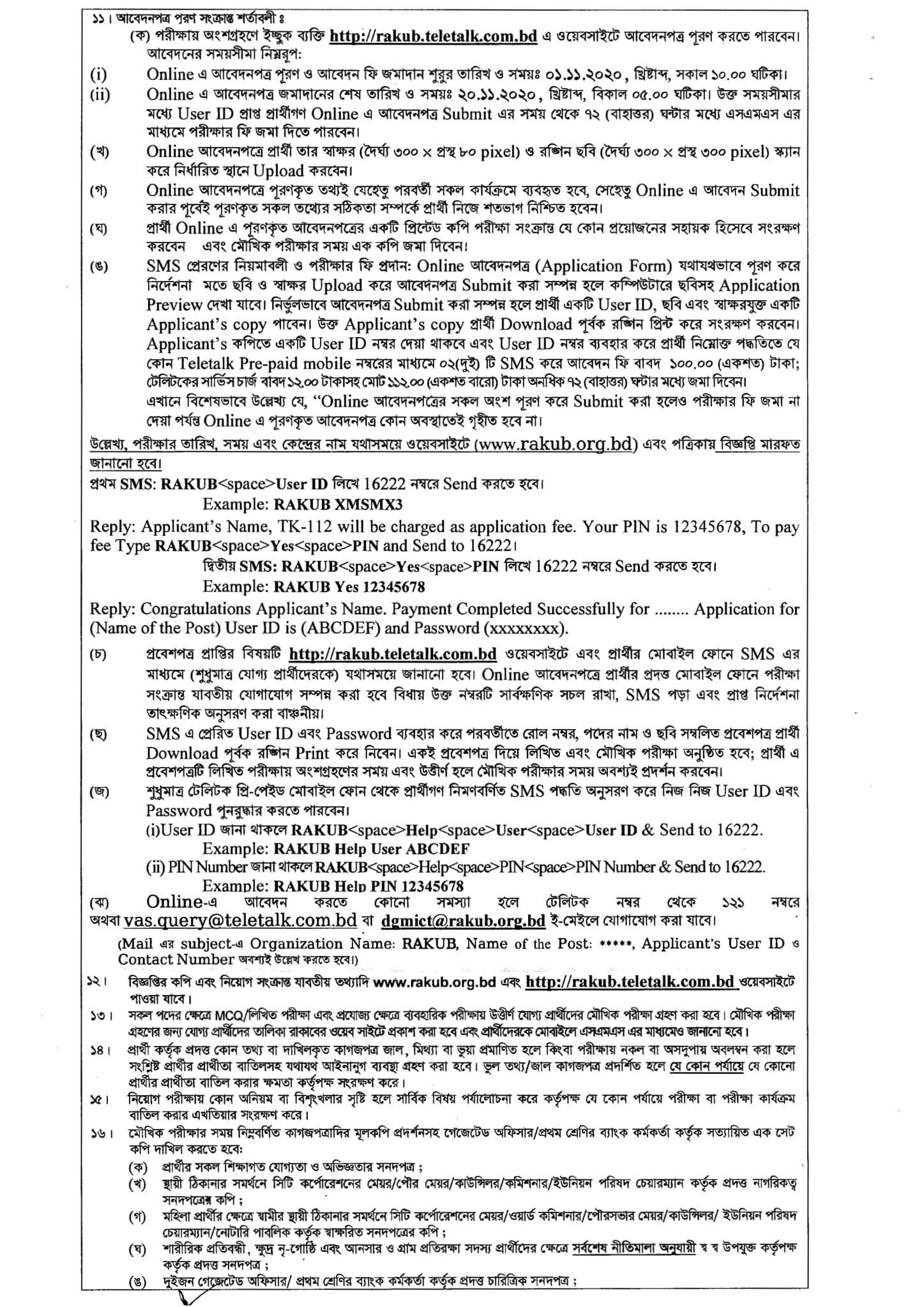 Rajshahi-Krishi-Unnayan-Bank-job-circular-2020-learninghomebd-02