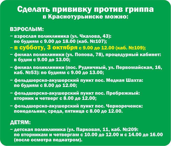 Где можно сделать прививку против гриппа в Краснотурьинске