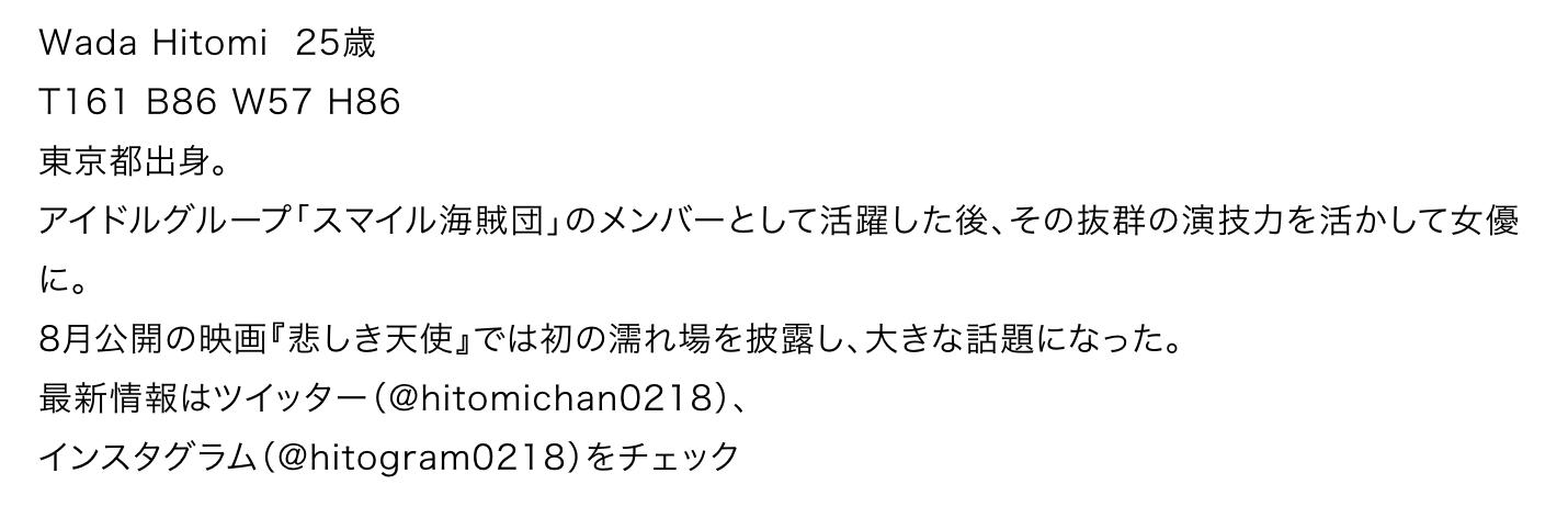 和田瞳 / 突如舞い降りた「ハダカの天使」初公開  完全フルヌード!!画像 003
