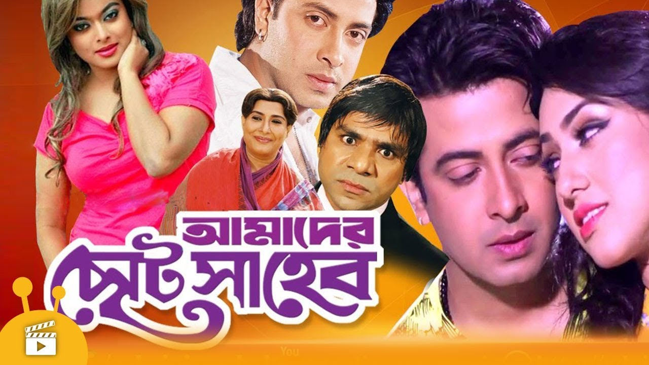Amader Choto Shaheb 2020 Bangla Movie 720p HDRip 1GB DL