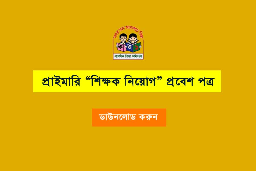 primary admit card