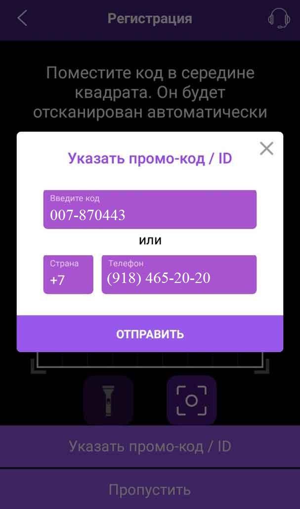 промо-код