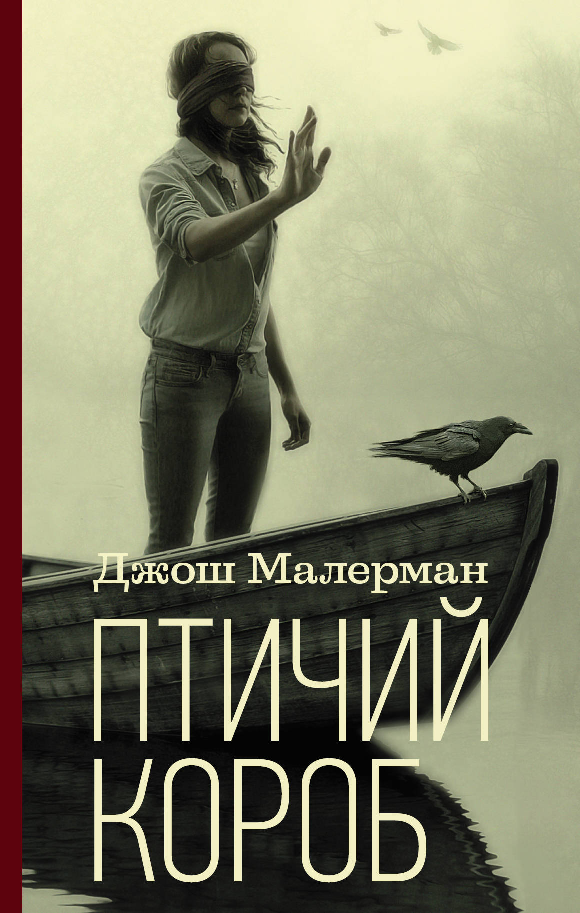 Джош Малерман.  Птичий короб