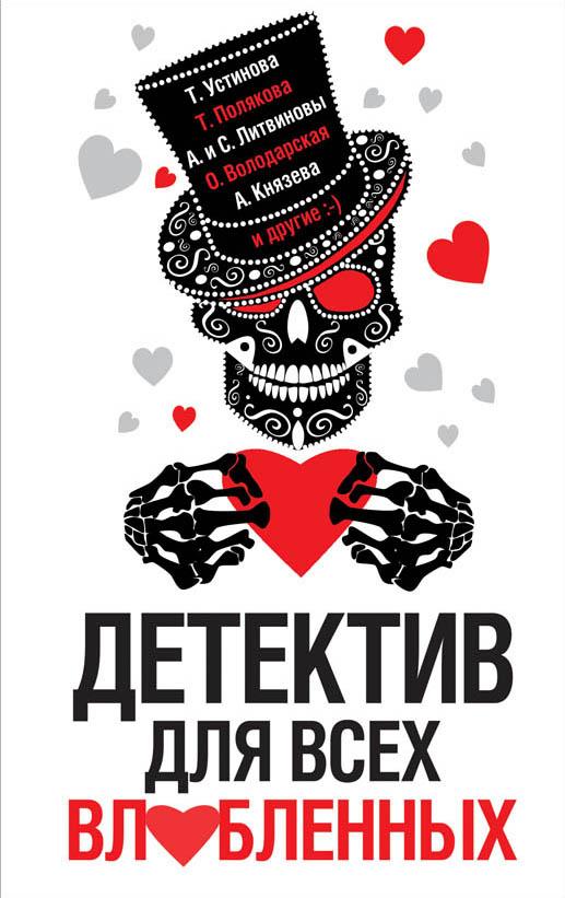Детектив для всех влюбленных - Татьяна Устинова, Татьяна Полякова, Анна и Сергей Литвиновы и др