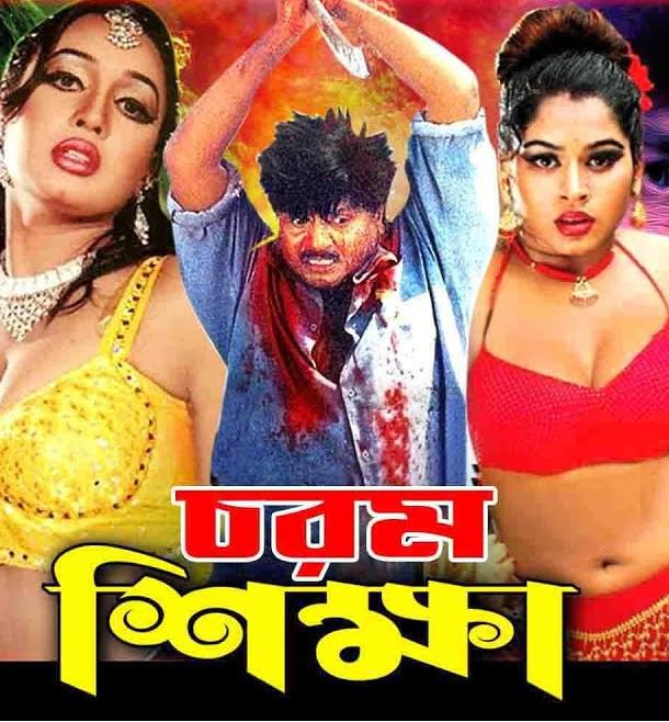 18+ Chorom Shikkha 2021 Bangla Movie 720p HDRip 700MB Download