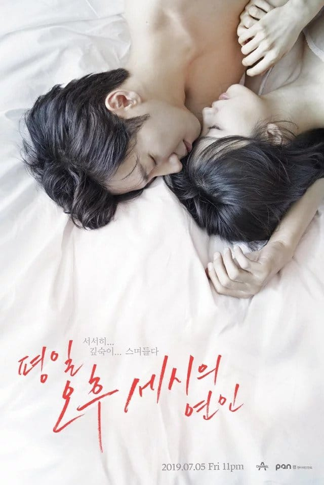 [Resim: Love-Affairs-in-the-Afternoon-Poster8-1.jpg]
