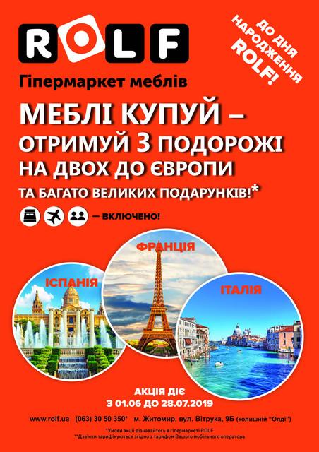 rOlf - Меблі купуй – отримуй три подорожі на двох до Європи та багато цінних подарунків
