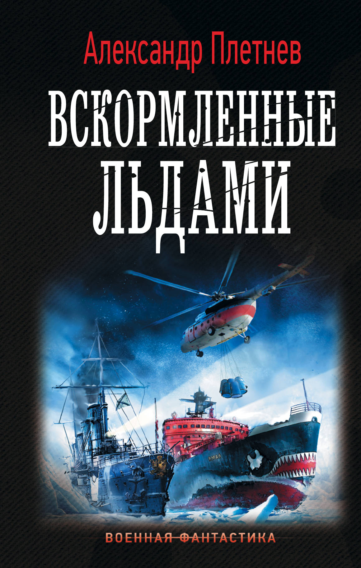 Александр Плетнев «Вскормленные льдами»