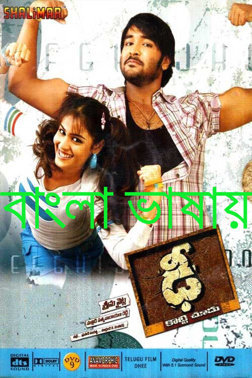 Dhee 2021 Bengali Dubbed Movie 720p HDRip Download