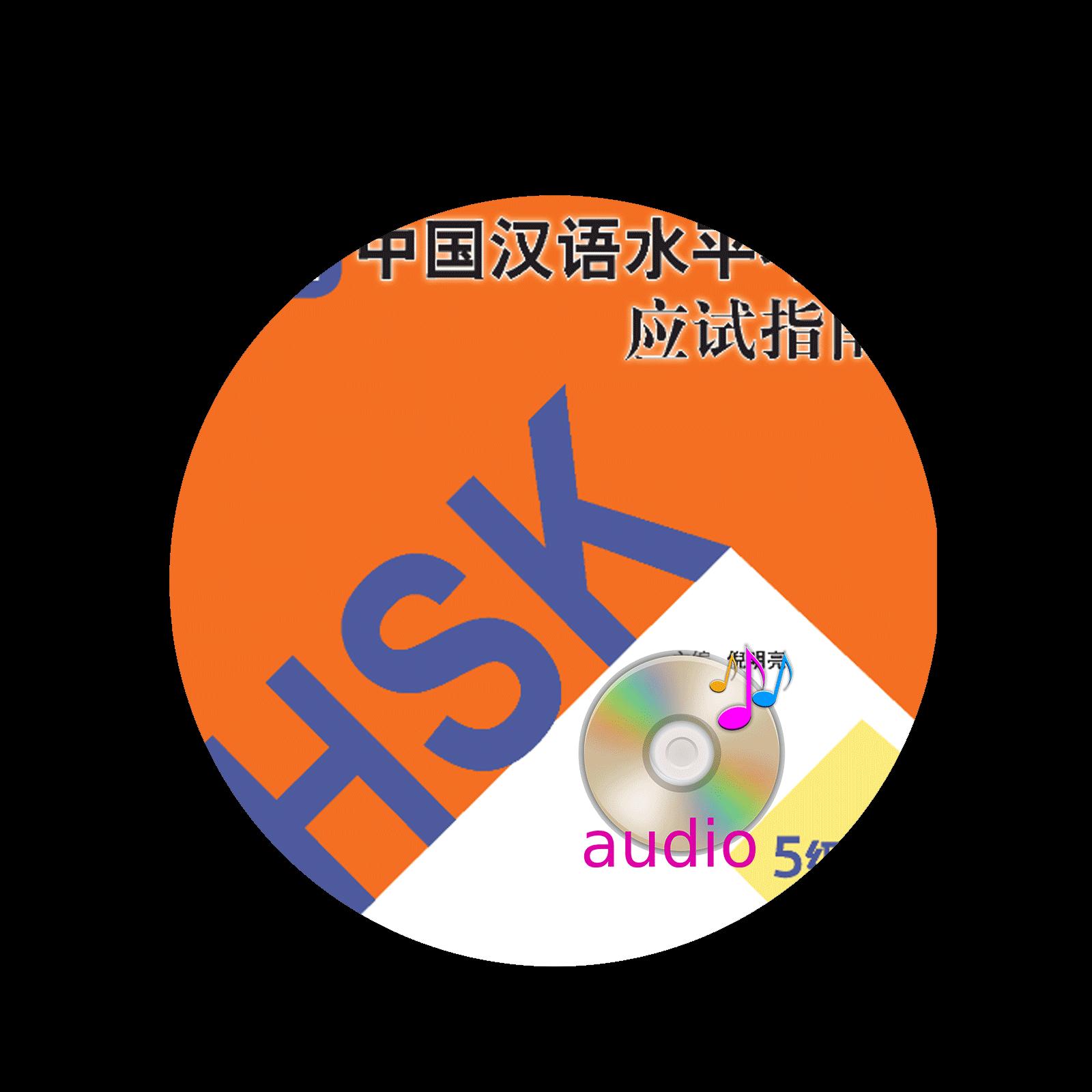 Xin Zhongguo Hsk Yingshi Zhinan 5Ji Audio