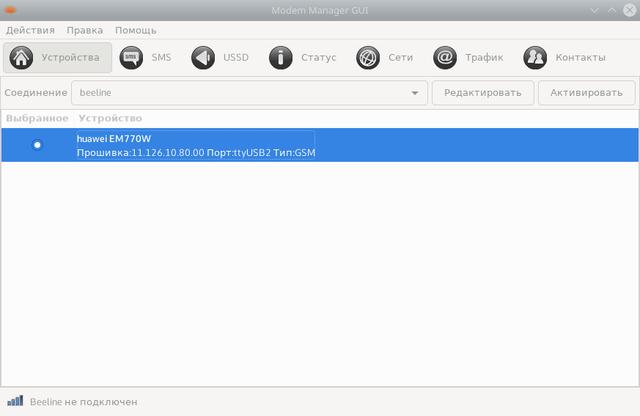 Modem-Manager-GUI001