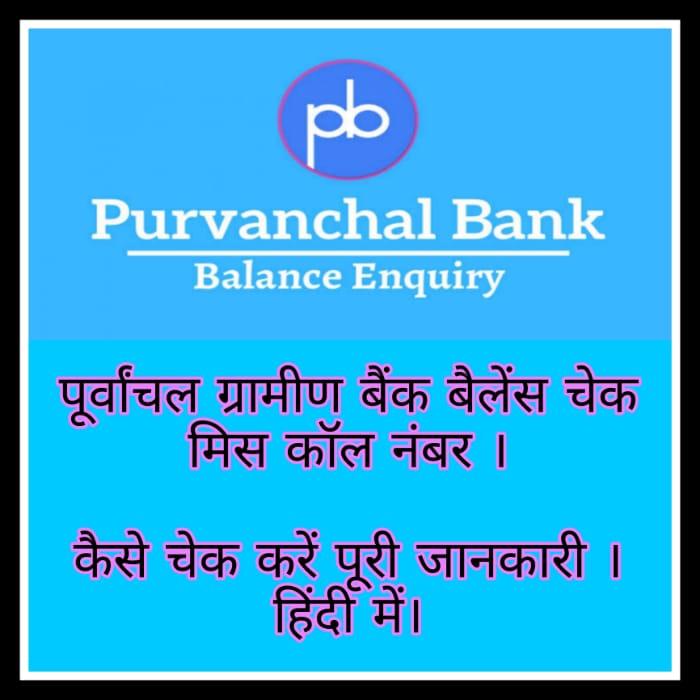 पूर्वांचल बैंक बैलेंस चेक नंबर  - purvanchal bank me balance kaise check kare ?