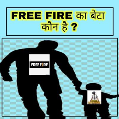 FREE FIRE ka beta kon hai ? फ्री फायर का बेटा कौन है ?