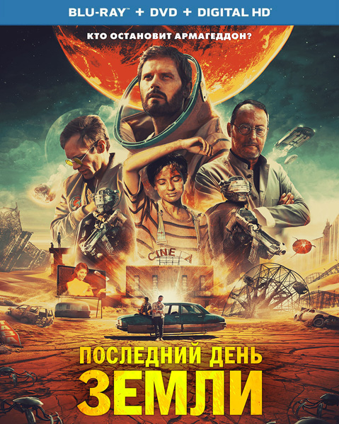 Последний день Земли / Le dernier voyage (2020/BDRip/HDRip)