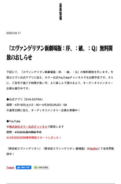 Screenshot-2020-04-20