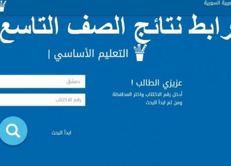 حاالا| نتائج الصف التاسع سوريا 2020 تفصيلي بالاسم ورقم جلوسك moed gov sy/sit