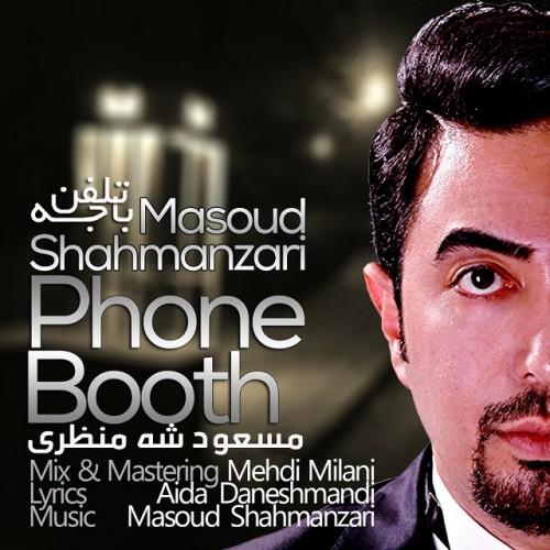 دانلود آهنگ جدید مسعود شه منظری به نام باجه تلفن