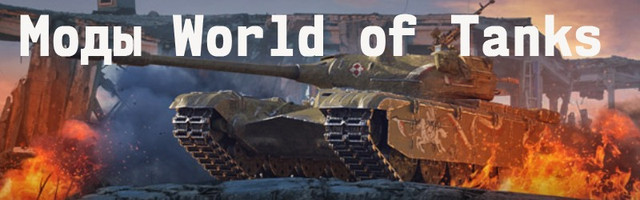 mody-world-of-tanks