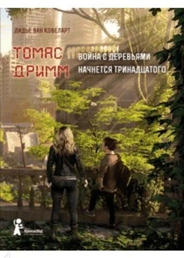 «Томас Дримм. Книга 2. Война с деревьями начнется тринадцатого» Дидье ван Ковеларт