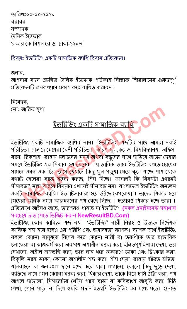 HSC Bangla 2nd Paper 8th Week Assignment 2022 Answer