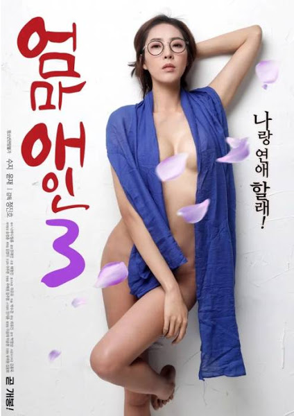 Mothers Lover 3 (2019)