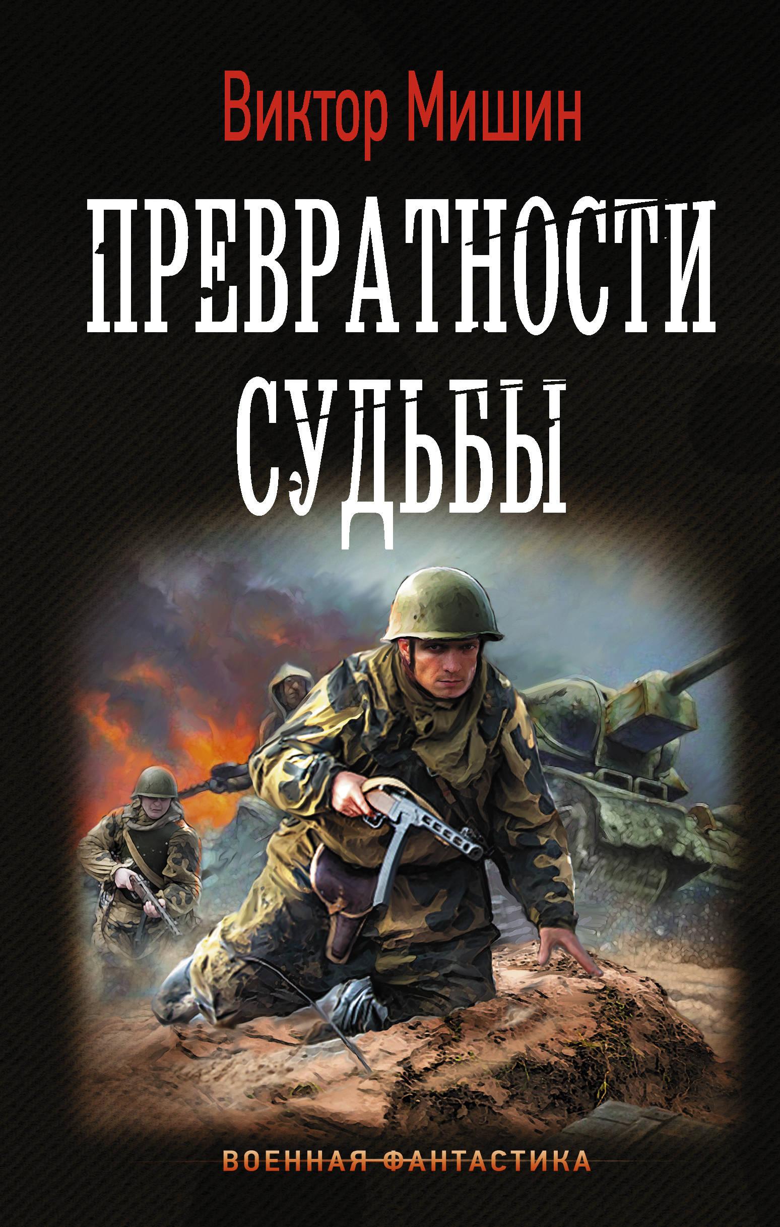 Виктор Мишин «Превратности судьбы»