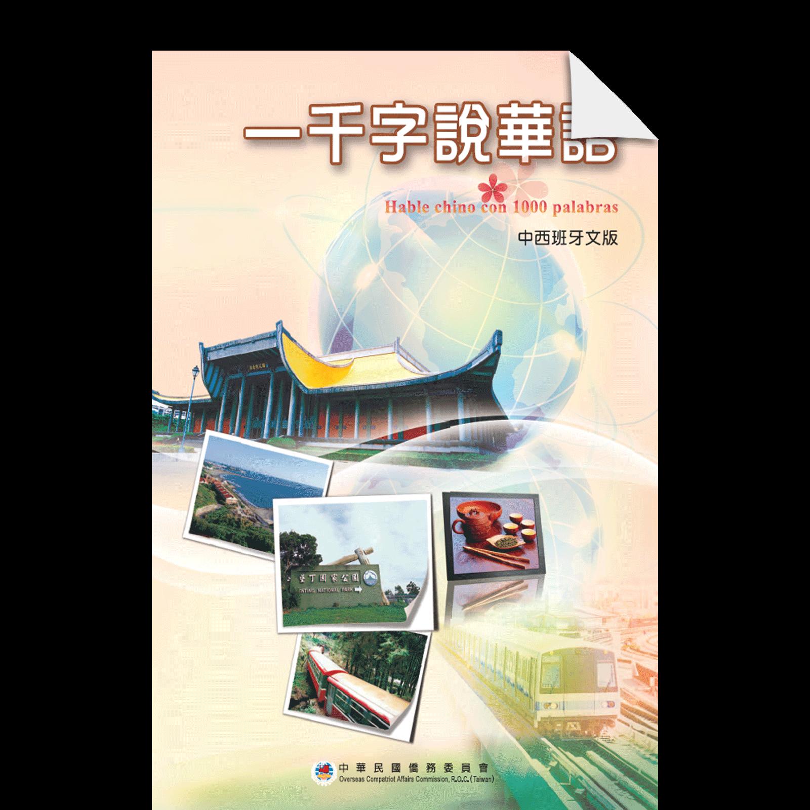1000Zi Shuo Huayu XiBanYa