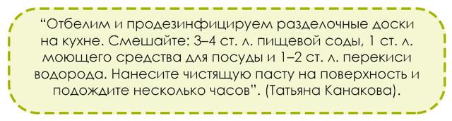 Совет 6