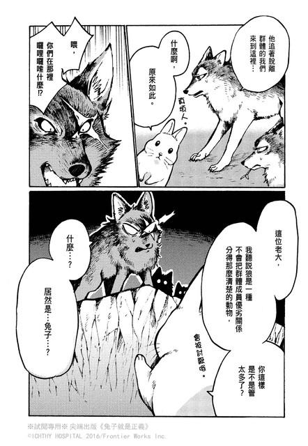 尖端提供《兔子就是正義》試閱2-狼的老大是兔子【戀愛篇】 042