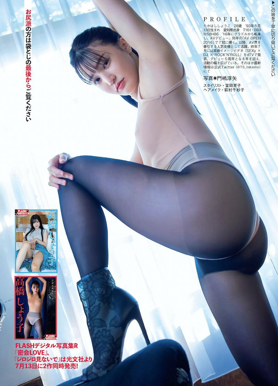 Takahashi-Syoko-008
