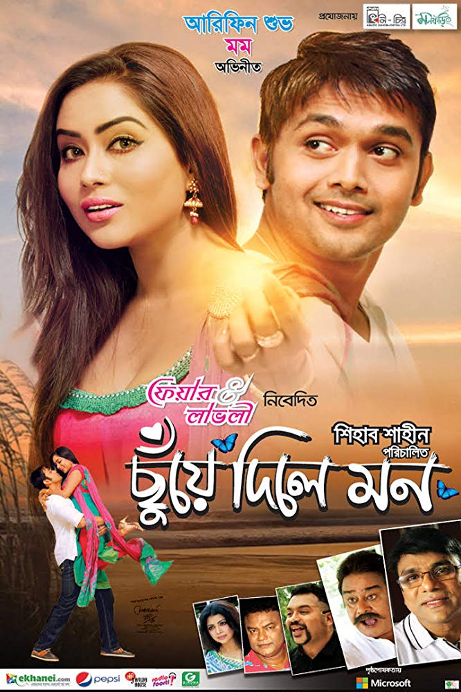 Chuye Dile Mon Bangla Full Movie 720p