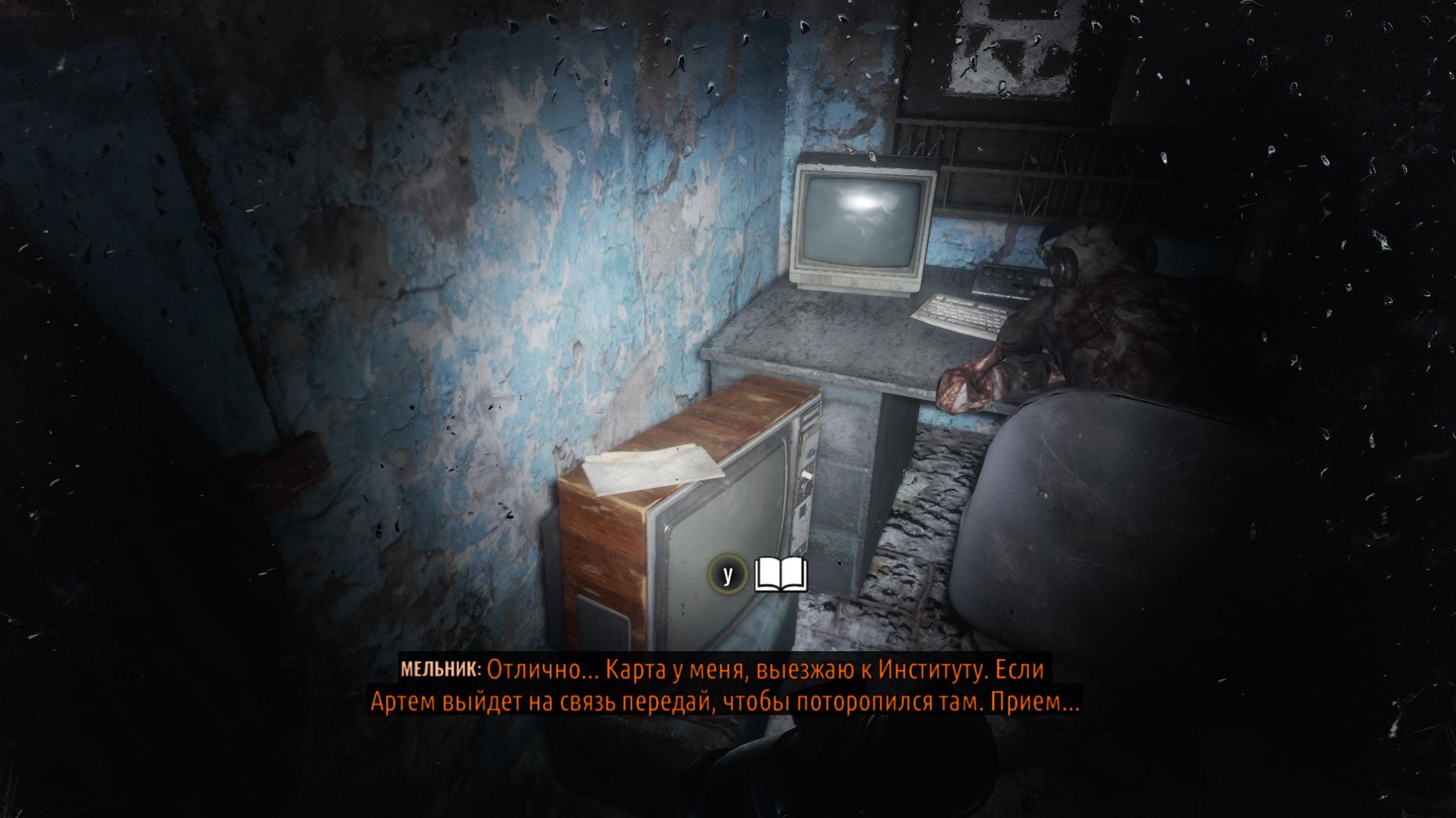"""Metro Exodus - прохождение локации """"Осень"""" и """"Мертвый Город"""""""