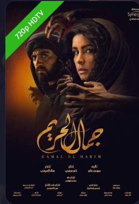 مشاهدة مسلسل جمال الحريم