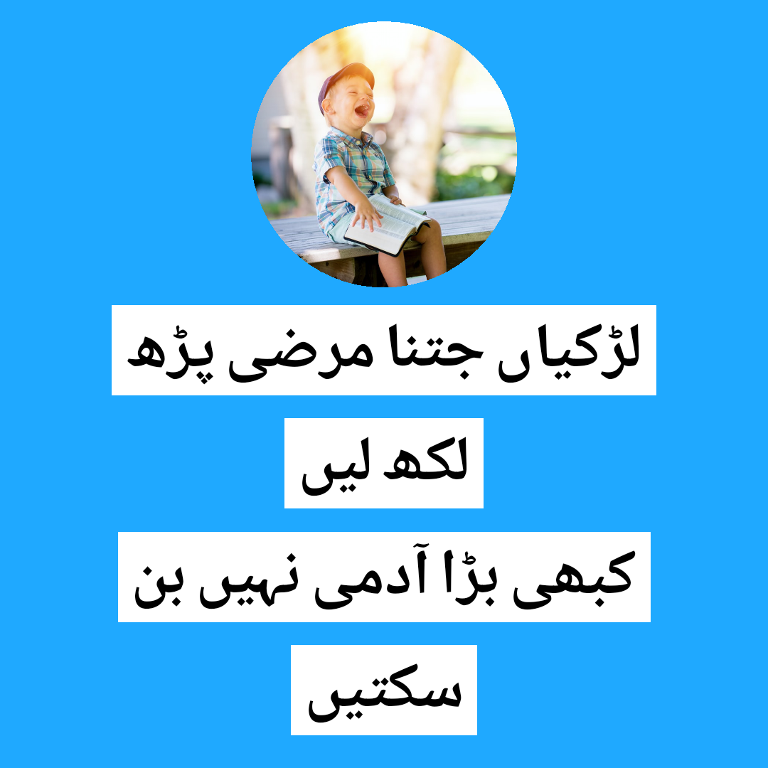 funny poetry,funny shayari in urdu,funny poetry in urdu,funny status in urdu,