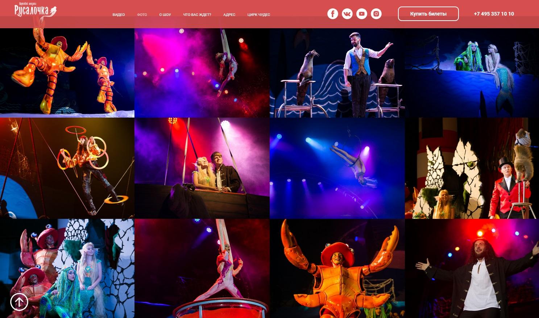 Страница фотографий с представлений