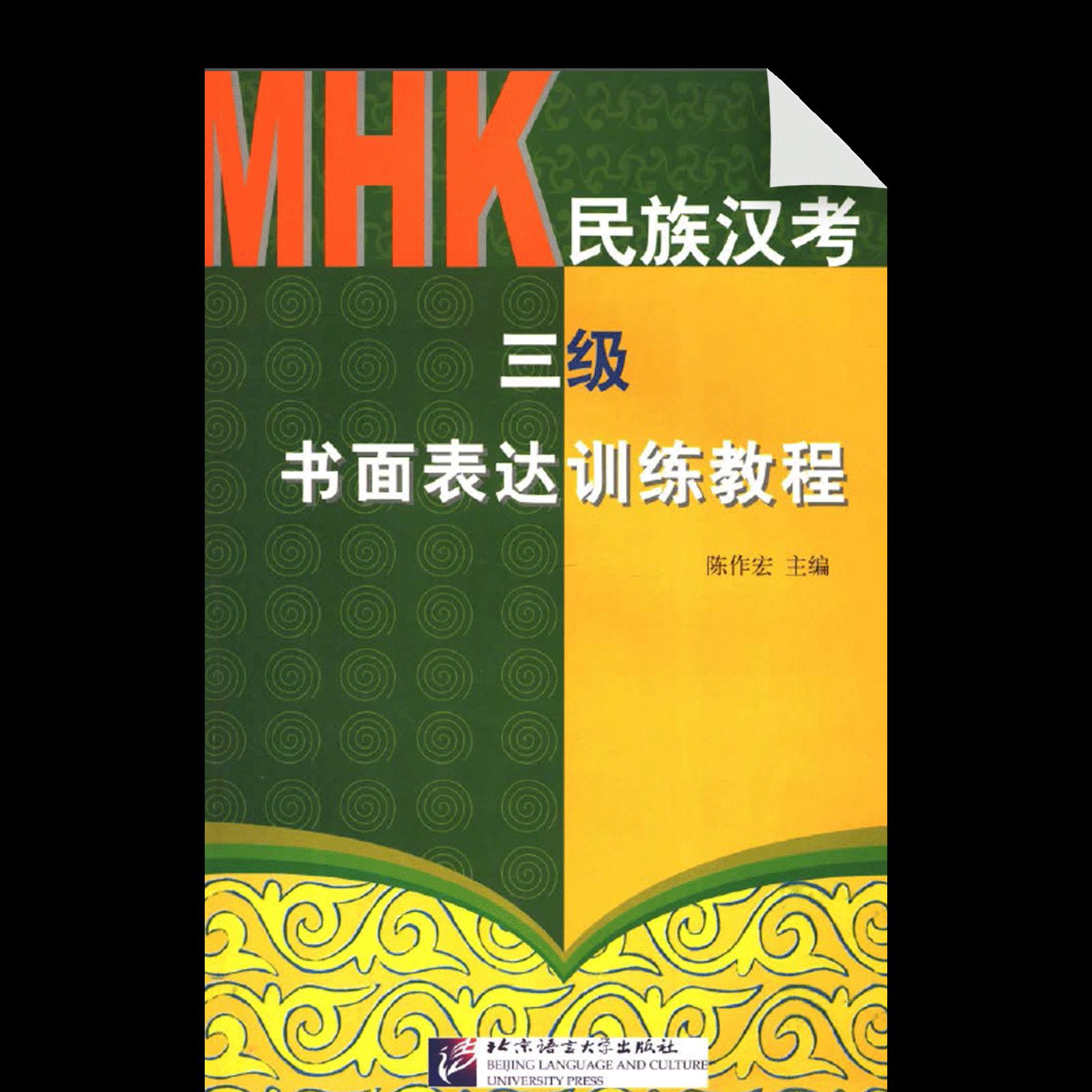 Mhk Minzu Hankao 3Ji Shumian Biaoda Shunlian Jiaocheng