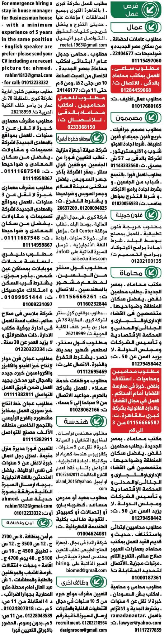 وظائف الوسيط اليوم القاهرة والجيزة الجمعة 1 مايو وظائف خالية 1 5 2020 وظيفة كوم وظائف اليوم