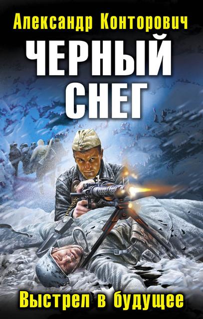Александр Конторович «Черный снег. Выстрел в будущее»
