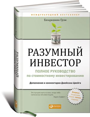 Топ-книги по финансам-2021. Разумный инвестор. Бенджамин Грэм