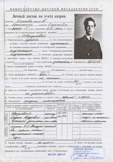 Alexander-Kolevatov-documents-30