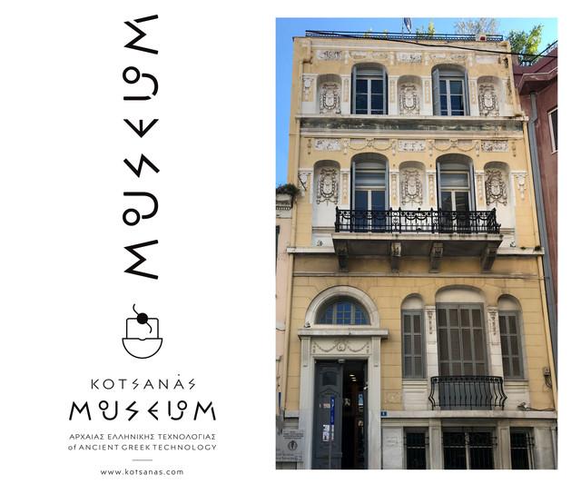 kotsanas-museum