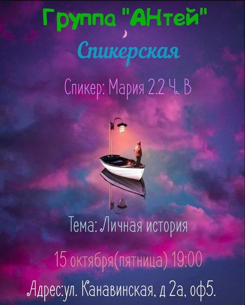 Maria-15-10-2021-ANtey