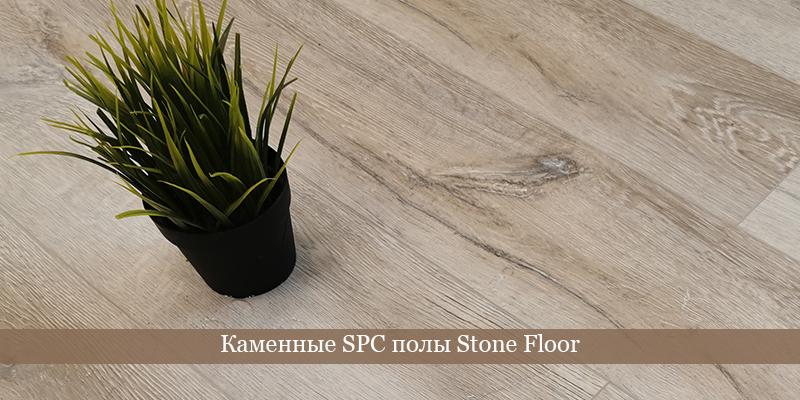 spcpoly-stonefloor-21.jpg